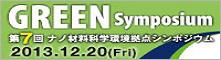 第7回 ナノ材料科学環境拠点 シンポジウム開催