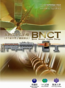 BNCTパンフレット表紙