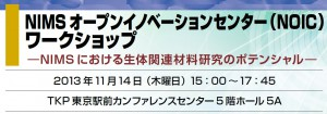 "http://www.nims.go.jp/publicity/events/hdfqf1000001ic97-att/hdfqf1000001icdf.pdf"""