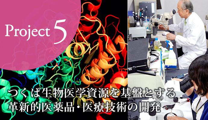 つくば生物医学資源を基盤とする革新的医薬品・医療技術の開発