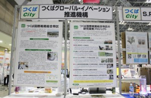 東京都産業交流展2014